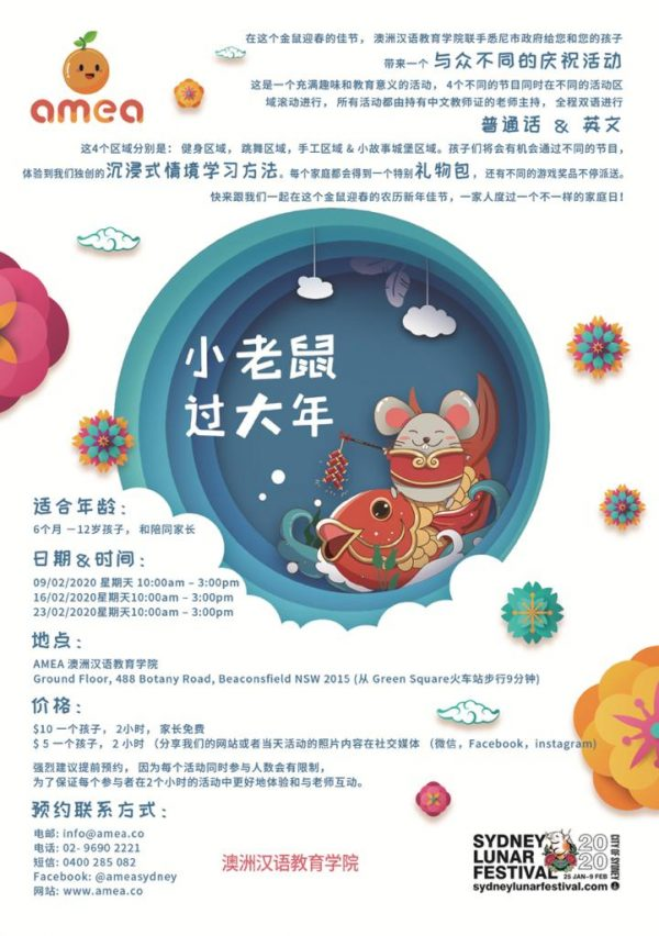 Little Mouse Lunar New Year Celebration