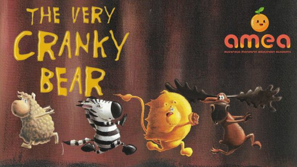 The Very Cranky Bear Read-Along