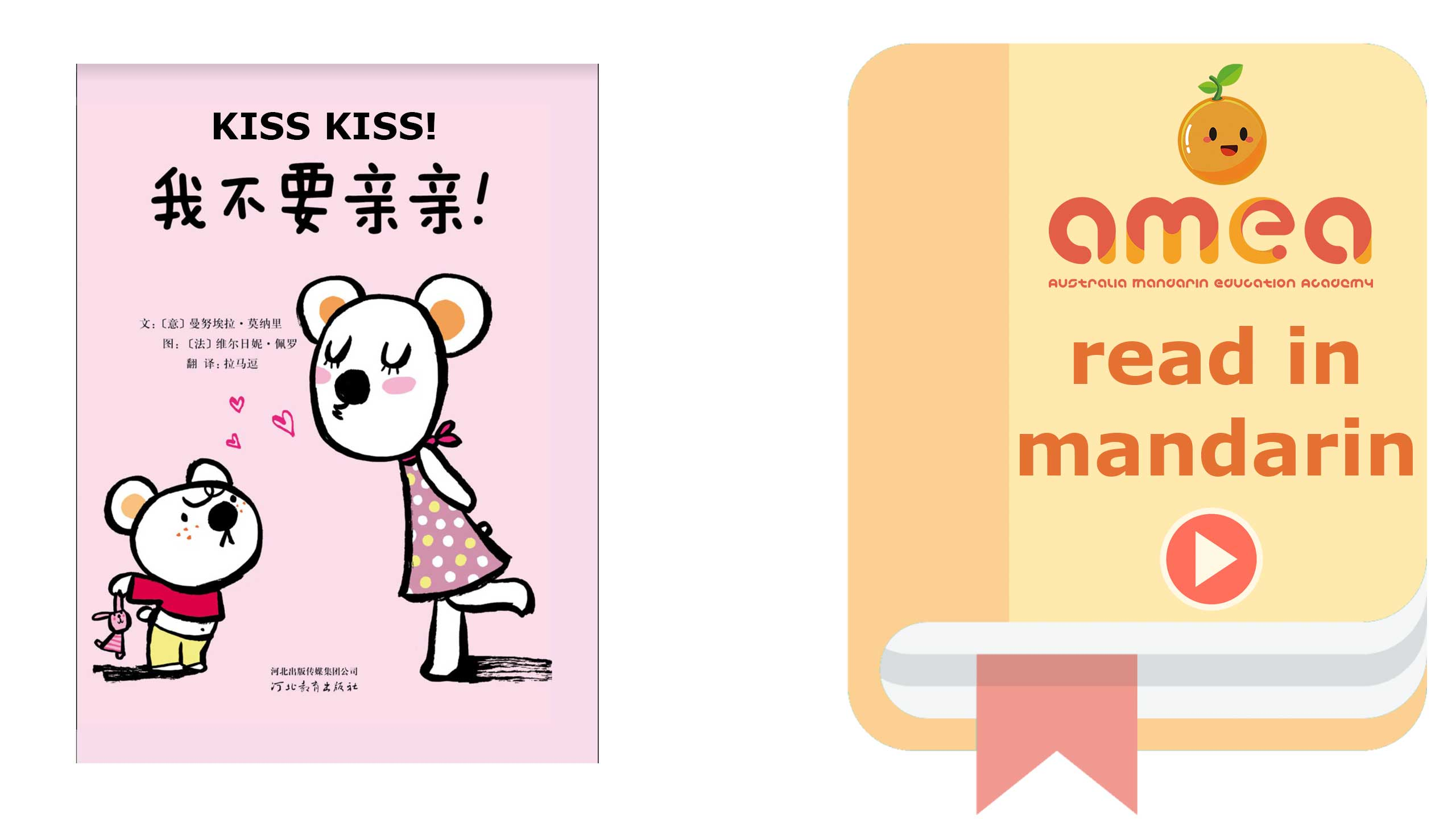 Kiss Kiss - read in Mandarin