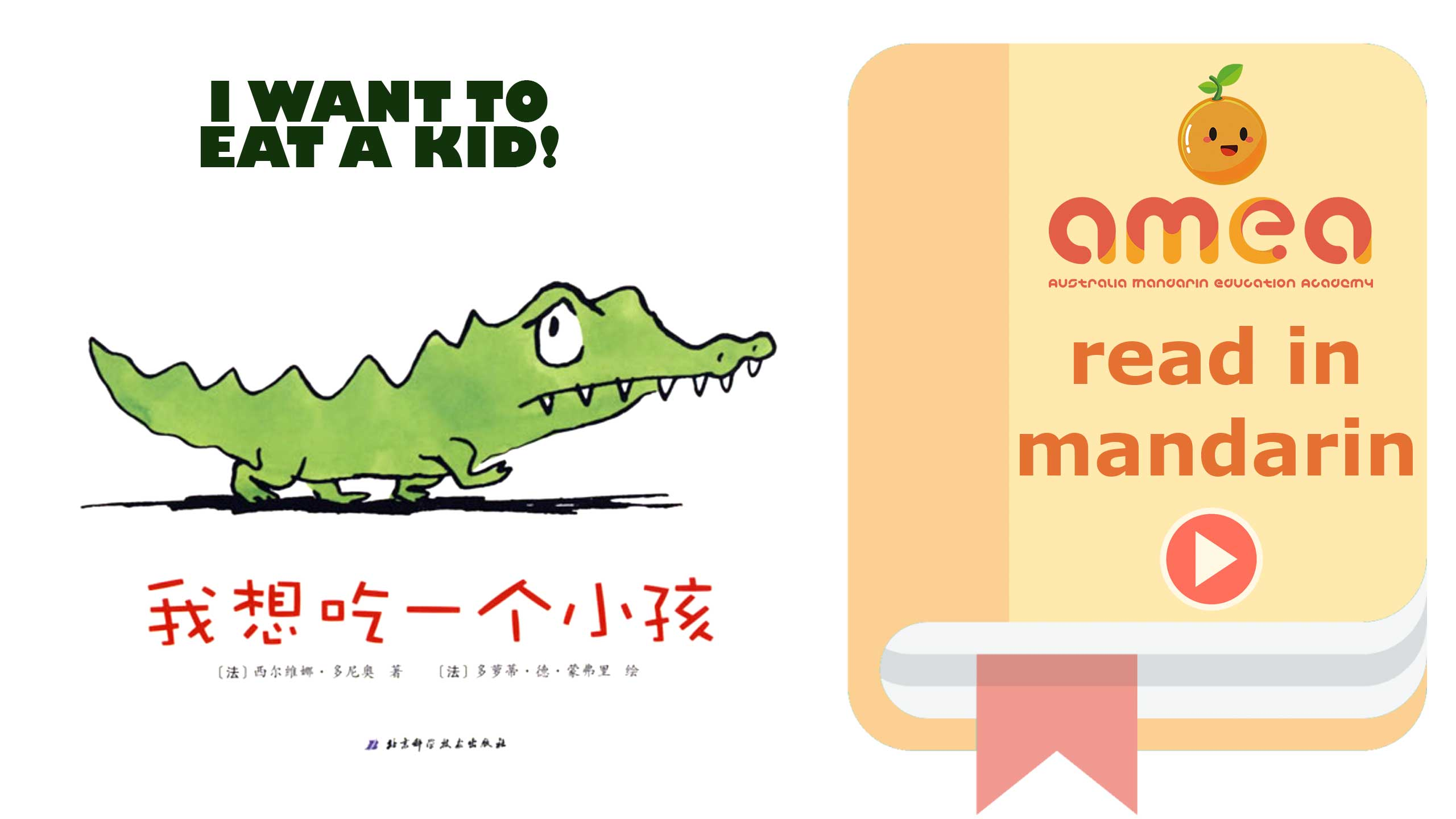 I Want To Eat A Kid - Read in Mandarin