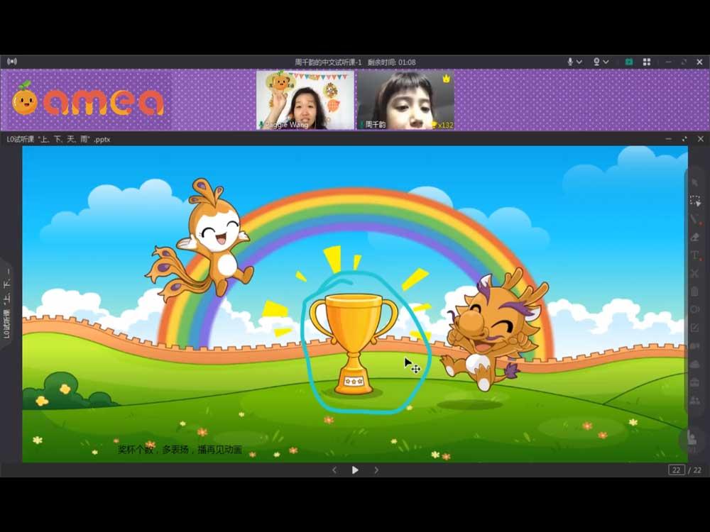AMEA Online Mandarin Class 3