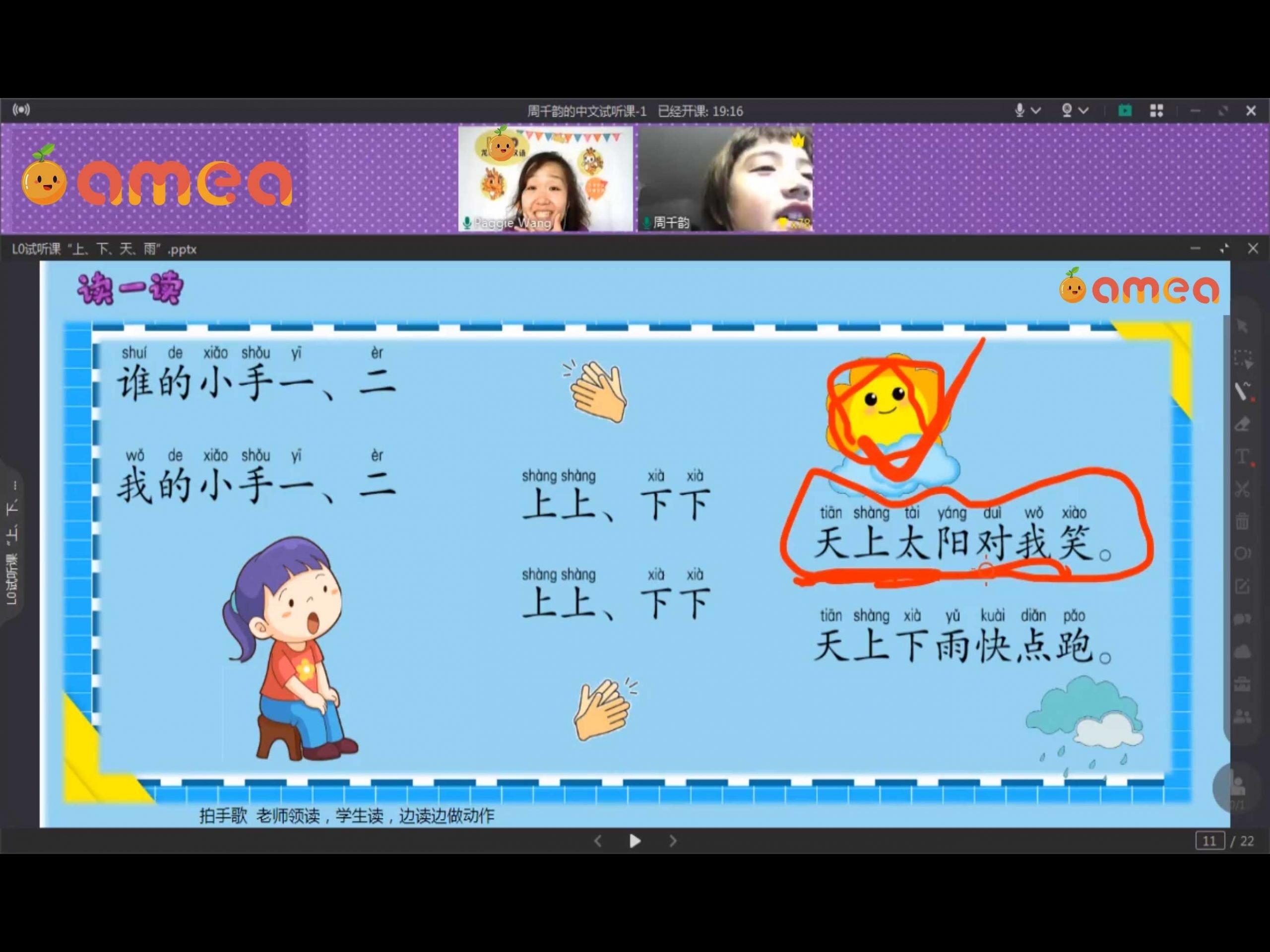 AMEA Online Mandarin Class 4