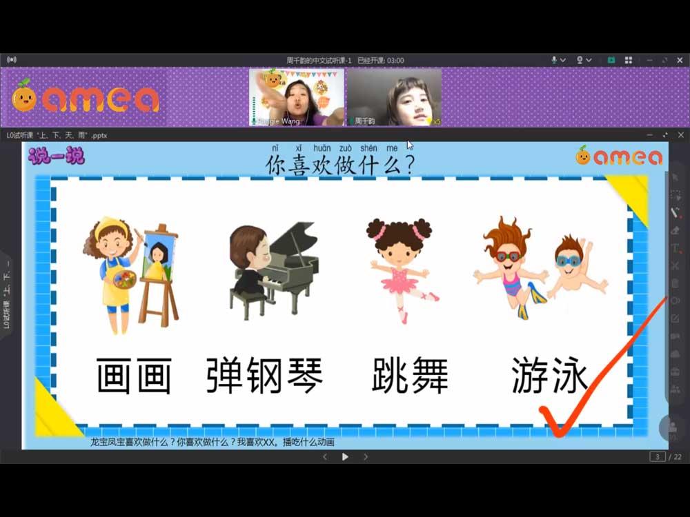 AMEA Online Mandarin Class 5